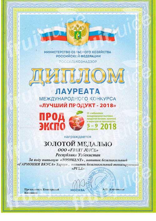 Золотая медаль - вода Toshkent, лимонад Тархун и энергетический напиток PULS